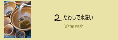 たわしで水洗い