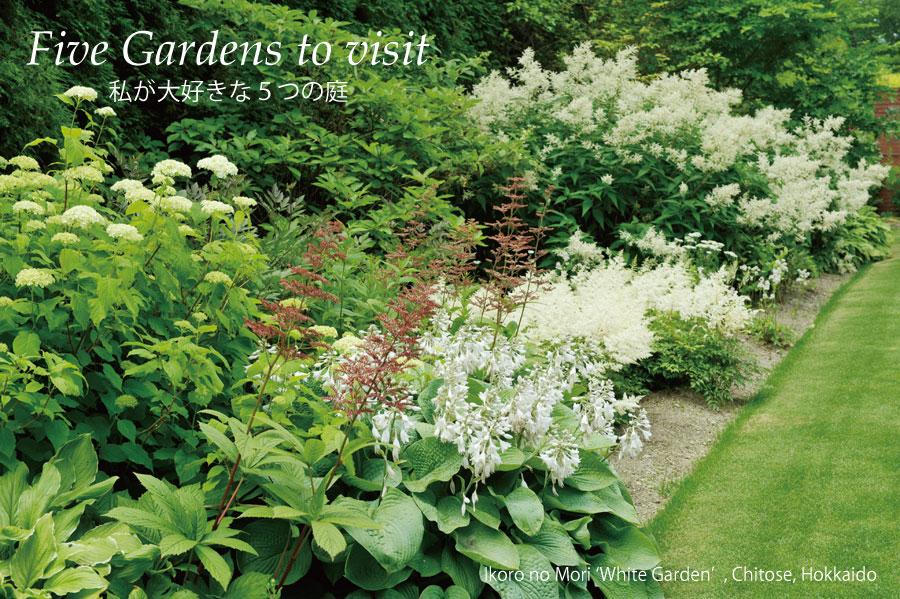 私が大好きな5つの庭