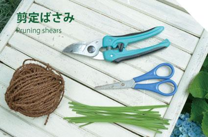 剪定ばさみ Pruning shears