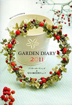 GARDEN DIARY 2011 アフターガーデニング&毎月の園芸作業チェック