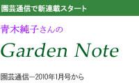 園芸通信で新連載スタート 青木純子さんのガーデンノート 園芸通信2010年1月号から
