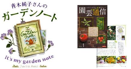 青木純子さんのガーデンノート 園芸通信の紙面