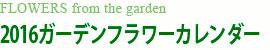 Flowers from the garden 2016ガーデンフラワーカレンダー