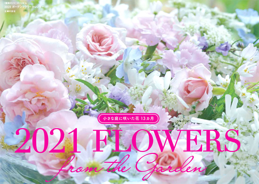 2021 Flowers from the Garden - 小さな庭に咲いた花13か月
