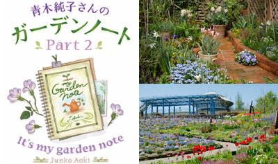 青木さんのガーデンノート Part2 わが家の庭とガーデンミュージアム比叡のお庭