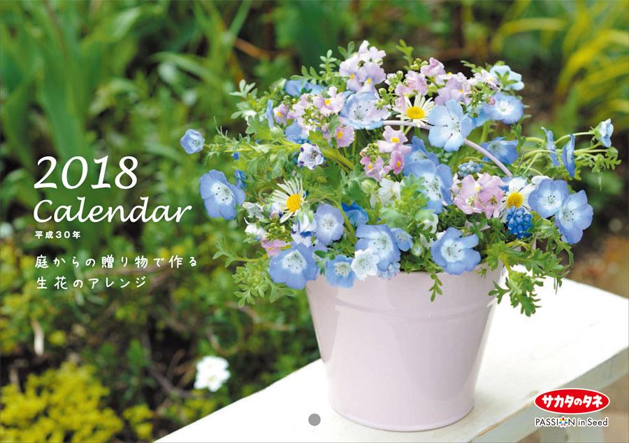 2018 Calender 平成30年 庭からの贈り物で作る生花のアレンジ サカタのタネ ネモフィラと春の花の生花のアレンジ