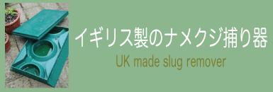 イギリス製のナメクジ捕り器 UK made slug remover