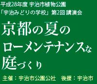 平成28年度京都市植物公園「宇治みどりの学校」第二回講演会 京都の夏のローメンテナンスな庭づくり 主催:京都市公園公社 後援:宇治市